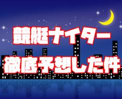 夜ふかしTOP②