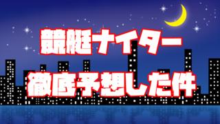 6/24競艇予想ナイター【大村 住之江】計6R徹底予想した件