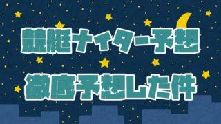3/12競艇ナイター予想【蒲郡 下関】計8R徹底予想した件