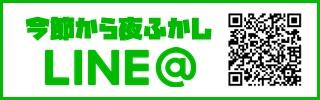yofukashi_LINE@
