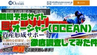 競艇予想サイト「オーシャン(OCEAN)」徹底調査してみた件