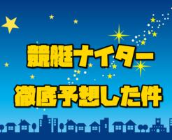 夜ふかしTOP③