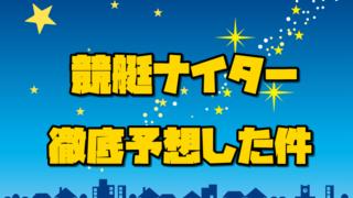 5/10競艇ナイター予想【若松 大村】計6R徹底予想した件