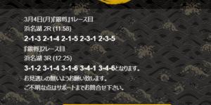 舟王0304銀将