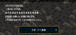 舟王0311桂馬