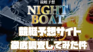 競艇予想サイト「ナイトボート(NIGHTBOAT)」徹底調査してみた件