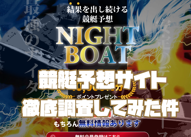 NIGHTBOAT調査