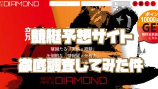 競艇予想サイト「競艇ダイヤモンド」徹底調査してみた件