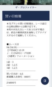 4.24 profiler001_戸田4R