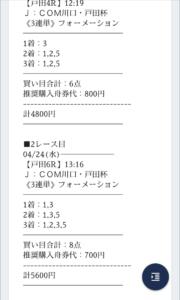 4.24 profiler002_戸田6R