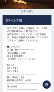 4.26-ouja_児島3R