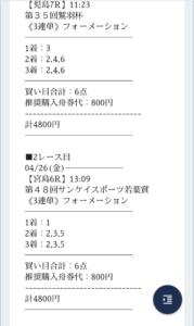 4.26-ouja002_宮島6R