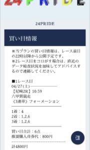 4.27 24pride尼崎2R