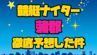 競艇予想【蒲郡・日刊ゲンダイ杯争奪 ヴィーナスシリーズ第19戦(5日目)】計6R徹底予想した件