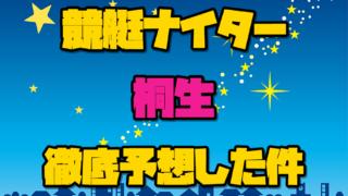 競艇予想【桐生・G3サッポロビールカップ(5日目)】計6R徹底予想した件