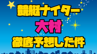 競艇予想【大村・G2第23回モーターボート誕生祭~マクール賞~(最終日)】計6R徹底予想した件