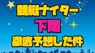 競艇予想【下関・サンケイスポーツ杯争奪戦 準優進出バトル(2日目)】計6R徹底予想した件
