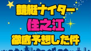 競艇予想【住之江・太閤賞競走開設64周年記念(2日目)】計6R徹底予想した件