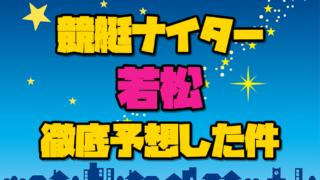 競艇予想【若松・G1ダイヤモンドカップ(2日目)】計6R徹底予想した件