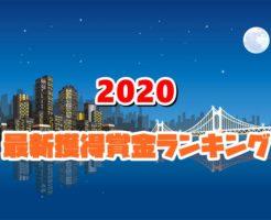 2020最新獲得賞金ランキング