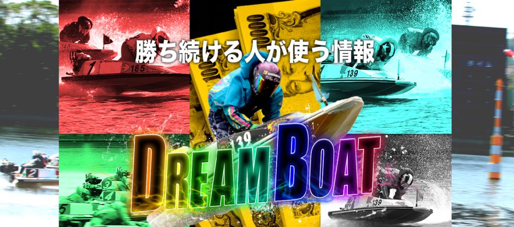 ドリームボート