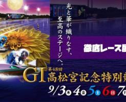 G1高松宮記念特別競走2020今節から夜ふかし