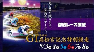 競艇展望【G1第48回高松宮記念特別競走2020】徹底レース展望した件
