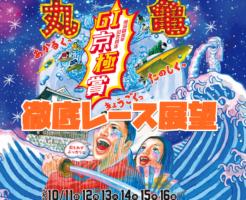 G1京極賞2020