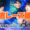 SGチャレンジカップ2020