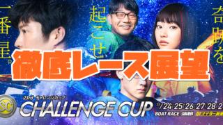 競艇展望【SG第23回チャレンジカップ】徹底レース展望した件